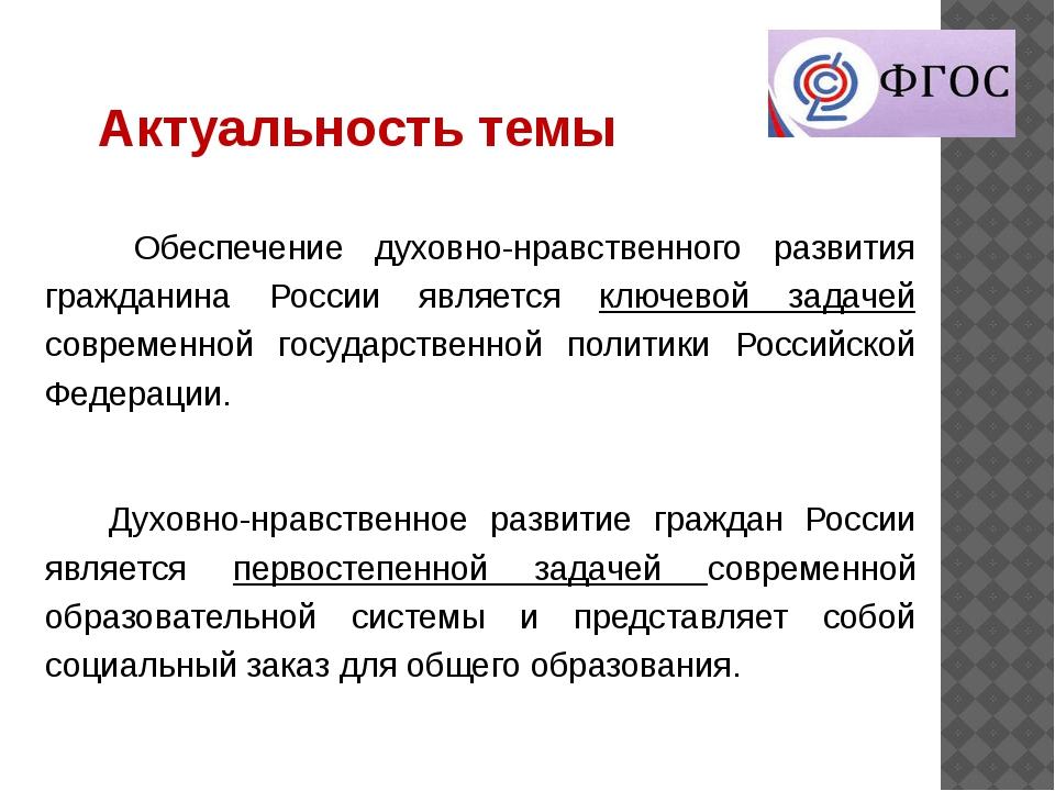 Обеспечение духовно-нравственного развития гражданина России является ключе...