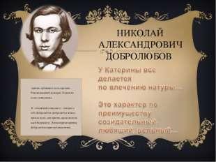 НИКОЛАЙ АЛЕКСАНДРОВИЧ ДОБРОЛЮБОВ критик, публицист, поэт, прозаик. Революцион