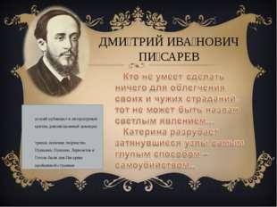 ДМИ́ТРИЙ ИВА́НОВИЧ ПИ́САРЕВ русский публицист и литературный критик, революци