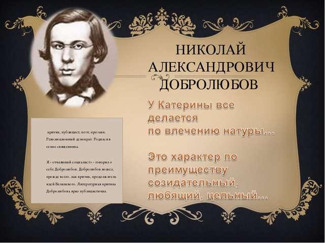 НИКОЛАЙ АЛЕКСАНДРОВИЧ ДОБРОЛЮБОВ критик, публицист, поэт, прозаик. Революцион...