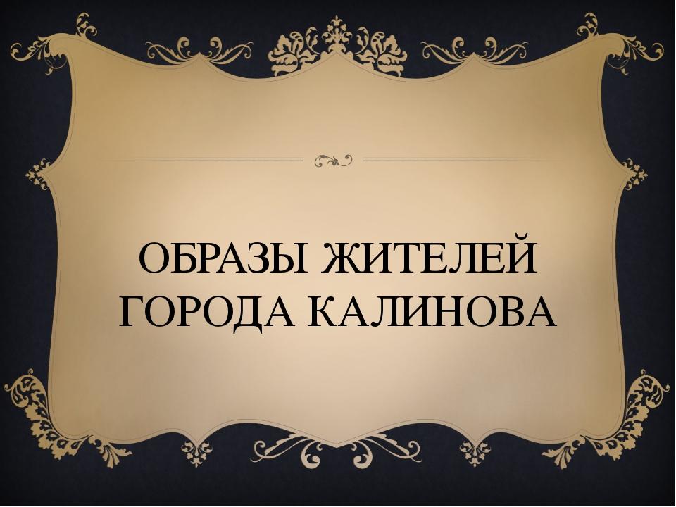 ОБРАЗЫ ЖИТЕЛЕЙ ГОРОДА КАЛИНОВА