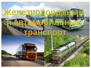 Железнодорожный и автомобильный транспорт