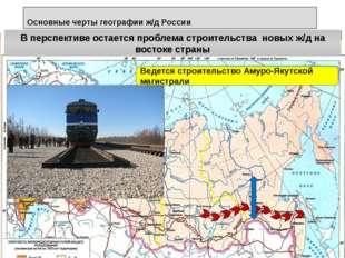 Основные черты географии ж/д России В Европейской части страны ж/д напоминают