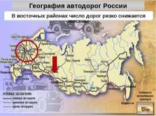 Общая протяженность автомобильных дорог России - около 750 тыс. км 1/7 грунто