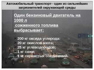 Автомобильный транспорт– один из сильнейших загрязнителей окружающей среды Од