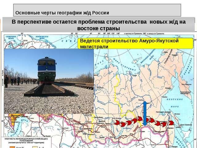 Основные черты географии ж/д России В Европейской части страны ж/д напоминают...