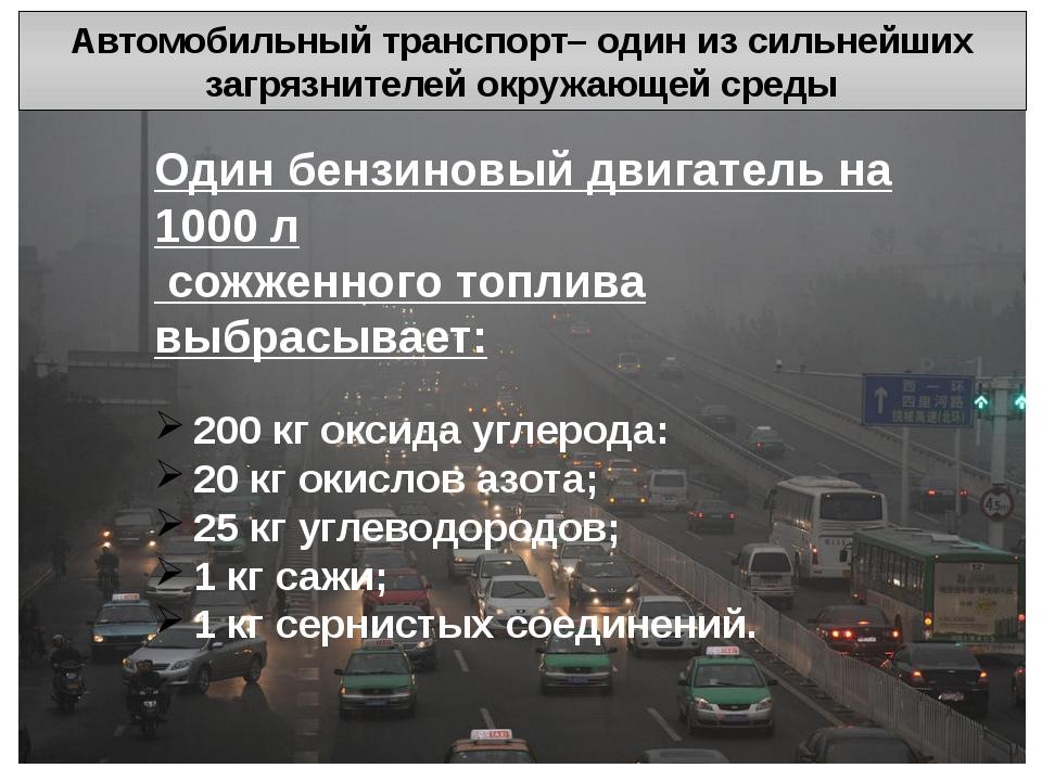 Автомобильный транспорт– один из сильнейших загрязнителей окружающей среды Од...