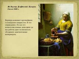 Ян Вермер Делфтский. Кухарка. Около 1660 г. Вермера называют крупнейшим голла