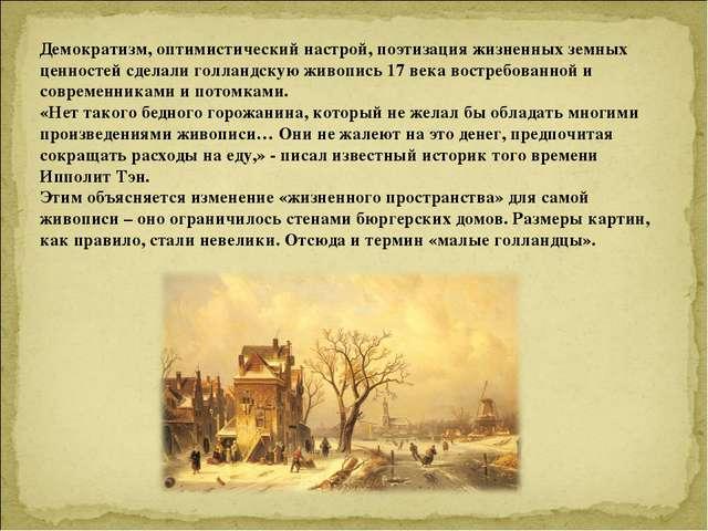 Демократизм, оптимистический настрой, поэтизация жизненных земных ценностей с...