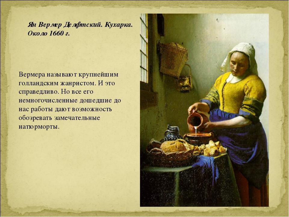 Ян Вермер Делфтский. Кухарка. Около 1660 г. Вермера называют крупнейшим голла...