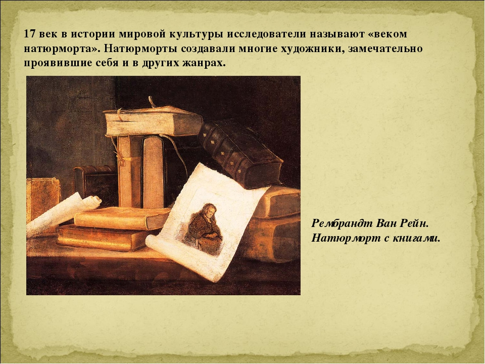 17 век в истории мировой культуры исследователи называют «веком натюрморта»....