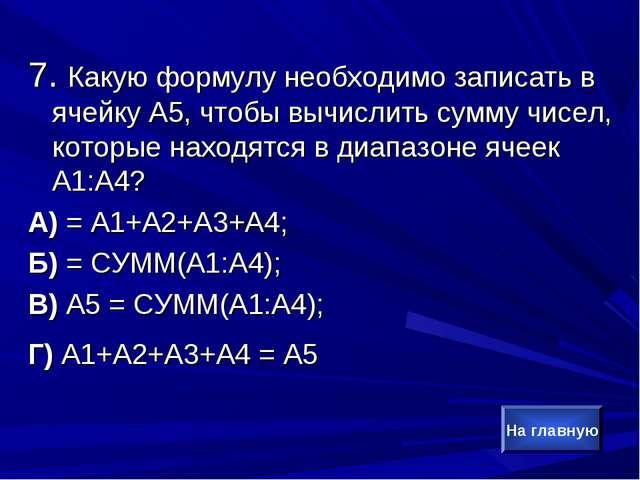 7. Какую формулу необходимо записать в ячейку А5, чтобы вычислить сумму чисел...