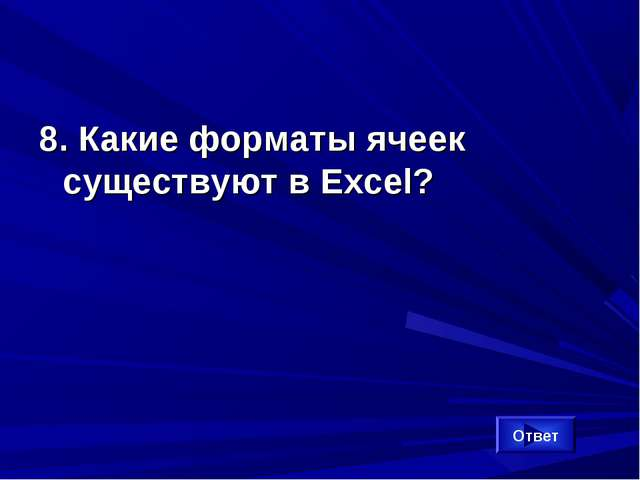 8. Какие форматы ячеек существуют в Excel? Ответ