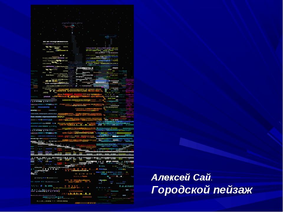 Алексей Сай. Городской пейзаж