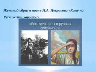 Женский образ в поэме Н.А. Некрасова «Кому на Руси жить хорошо?»