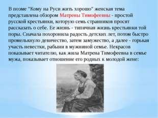 """В поэме """"Кому на Руси жить хорошо"""" женская тема представлена обзором Матрены"""