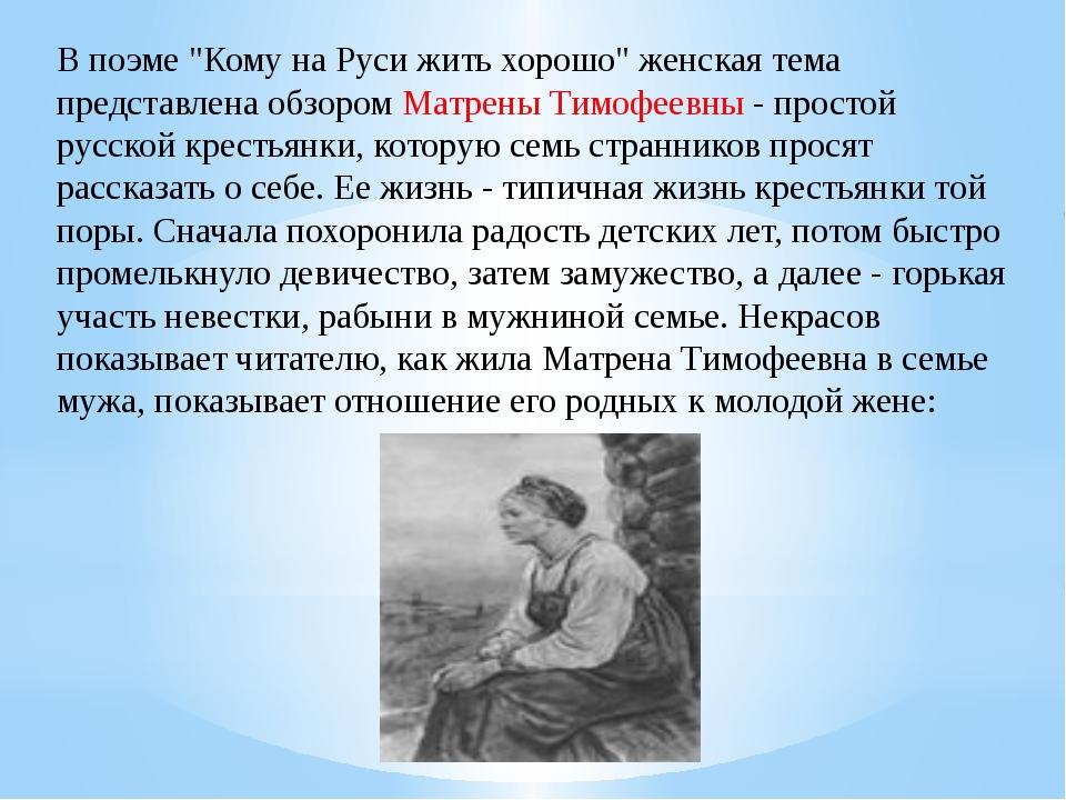 """В поэме """"Кому на Руси жить хорошо"""" женская тема представлена обзором Матрены..."""