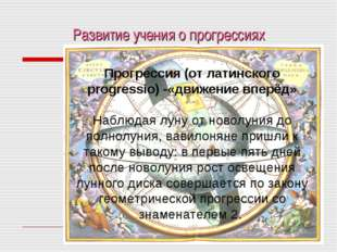 Развитие учения о прогрессиях Прогрессия (от латинского progressio) -«движен