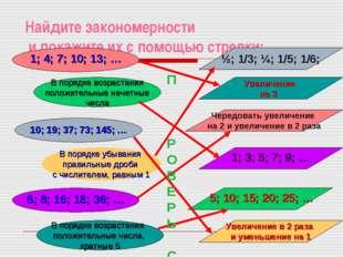 Найдите закономерности и покажите их с помощью стрелки: 1; 4; 7; 10; 13; … В
