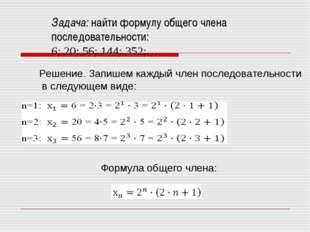 Задача: найти формулу общего члена последовательности: 6; 20; 56; 144; 352;…