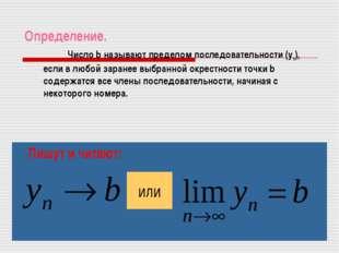 Определение. Число b называют пределом последовательности (уn), если в любой