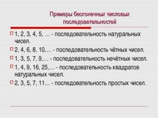 Примеры бесконечных числовых последовательностей 1, 2, 3, 4, 5, … - последова