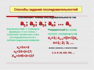 Обозначают члены последовательности так а1; а2; а3; а4; … аn Способы задания