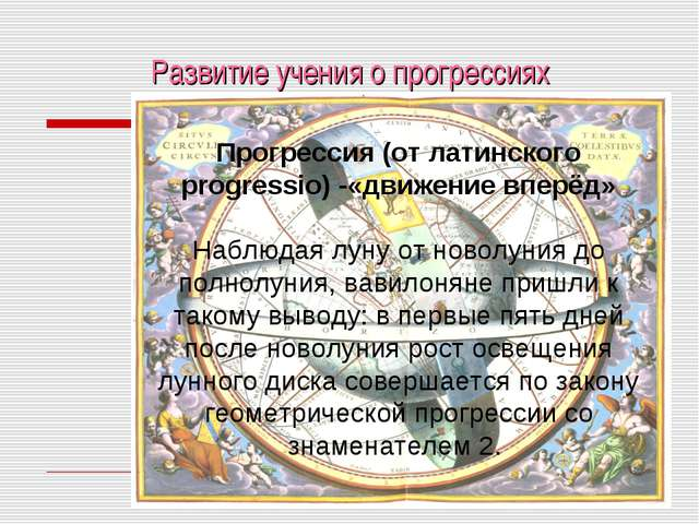 Развитие учения о прогрессиях Прогрессия (от латинского progressio) -«движен...