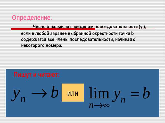 Определение. Число b называют пределом последовательности (уn), если в любой...