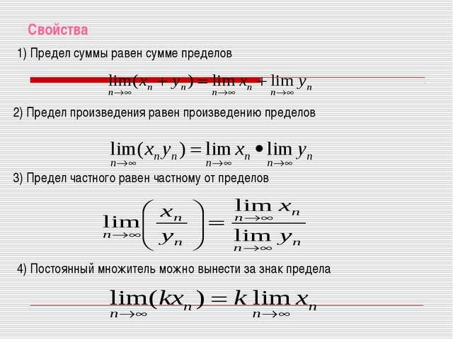 Свойства 1) Предел суммы равен сумме пределов 2) Предел произведения равен пр...