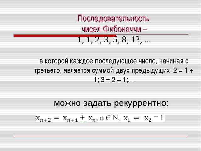 Последовательность чисел Фибоначчи – 1, 1, 2, 3, 5, 8, 13, ... в которой кажд...