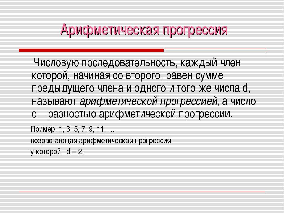 Арифметическая прогрессия Числовую последовательность, каждый член которой,...