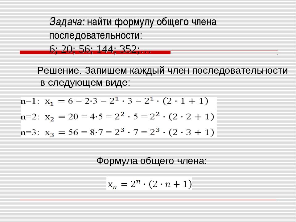 Задача: найти формулу общего члена последовательности: 6; 20; 56; 144; 352;…...