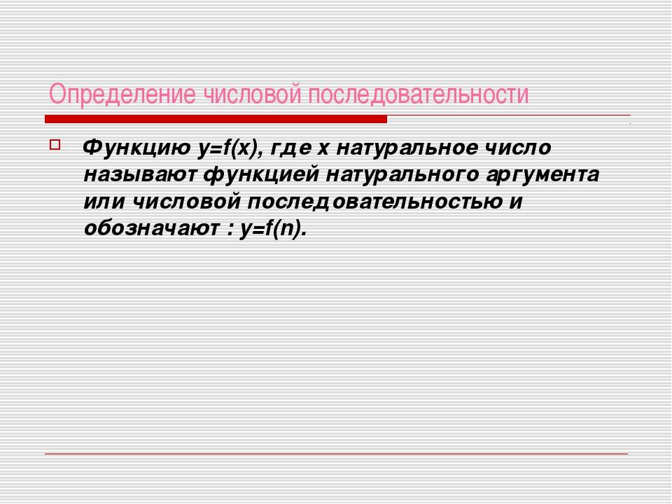 Определение числовой последовательности Функцию у=f(x), где х натуральное чис...