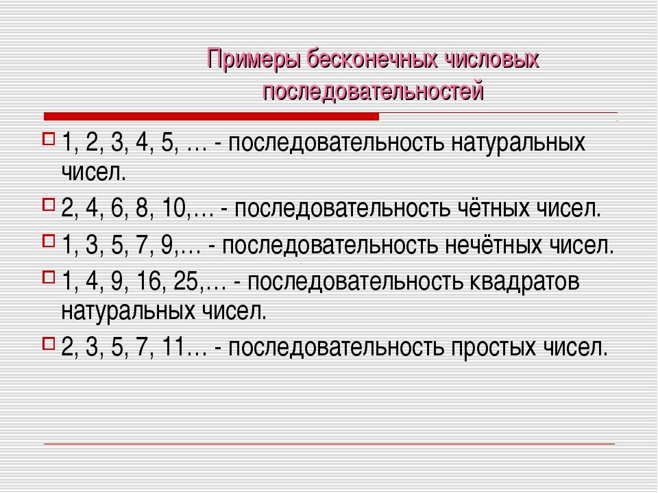 Примеры бесконечных числовых последовательностей 1, 2, 3, 4, 5, … - последова...