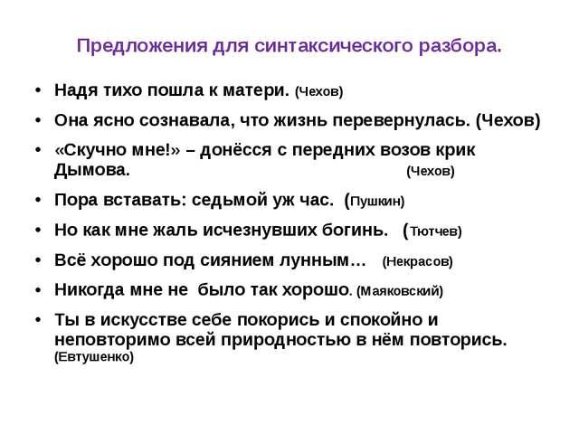 Предложения для синтаксического разбора. Надя тихо пошла к матери. (Чехов) Он...