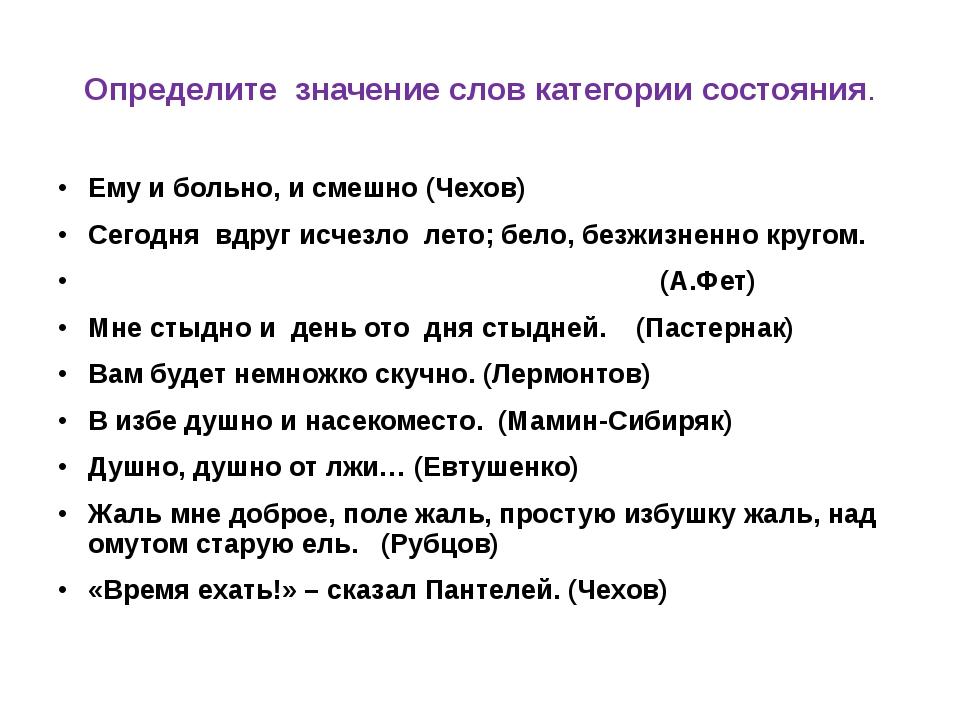 Определите значение слов категории состояния. Ему и больно, и смешно (Чехов)...