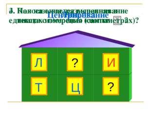 3. Как называется выравнивание текста с помощью кнопки ? И Т Центрирование Ц