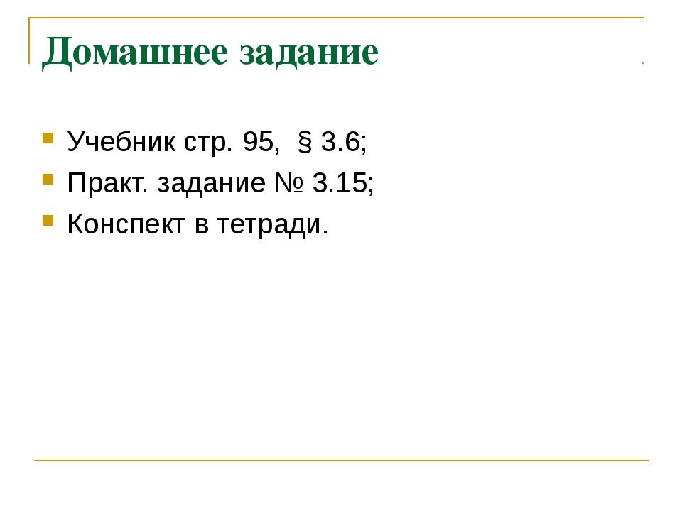 Домашнее задание Учебник стр. 95, § 3.6; Практ. задание № 3.15; Конспект в те...