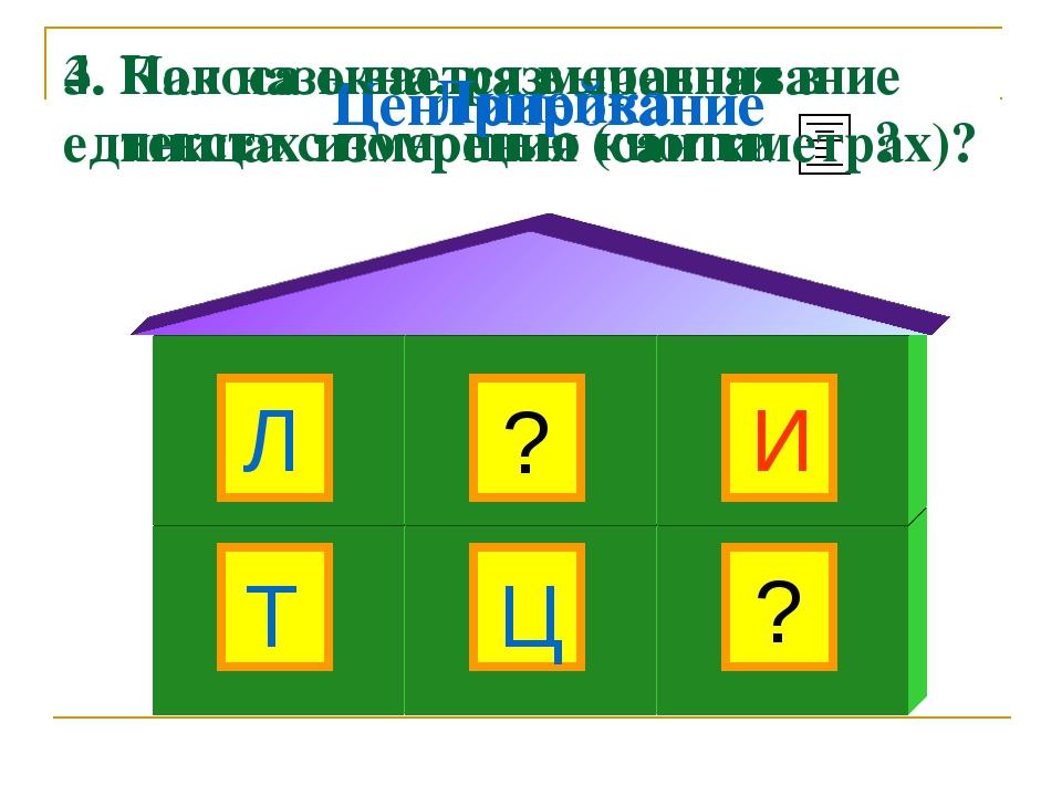 3. Как называется выравнивание текста с помощью кнопки ? И Т Центрирование Ц...