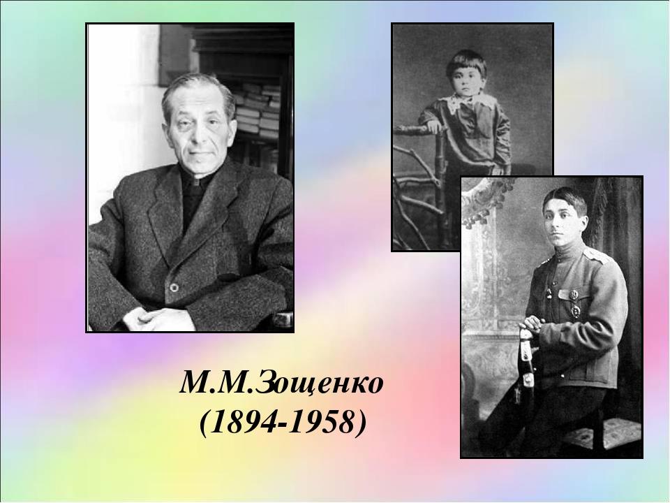 М.М.Зощенко (1894-1958)