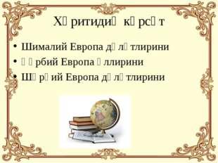 Хәритидиң көрсәт Шималий Европа дөләтлирини Ғәрбий Европа әллирини Шәрқий Евр