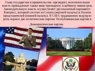 Глава государства и правительства -президент, исполнительная власть принадлеж