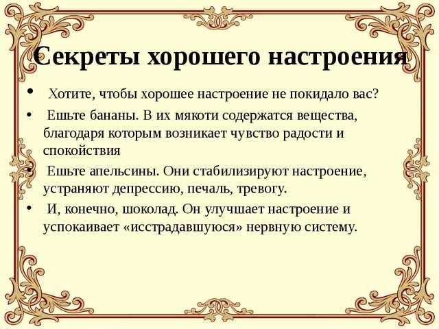 Секреты хорошего настроения Хотите, чтобы хорошее настроение не покидало вас?...