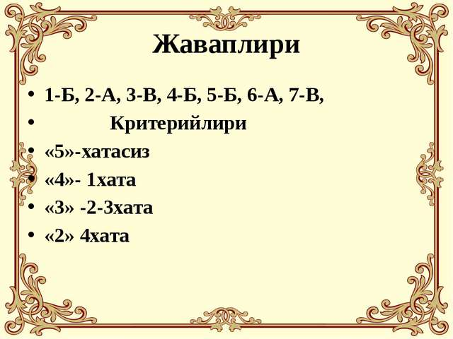 Жаваплири 1-Б, 2-А, 3-В, 4-Б, 5-Б, 6-А, 7-В, Критерийлири «5»-хатасиз «4»- 1х...