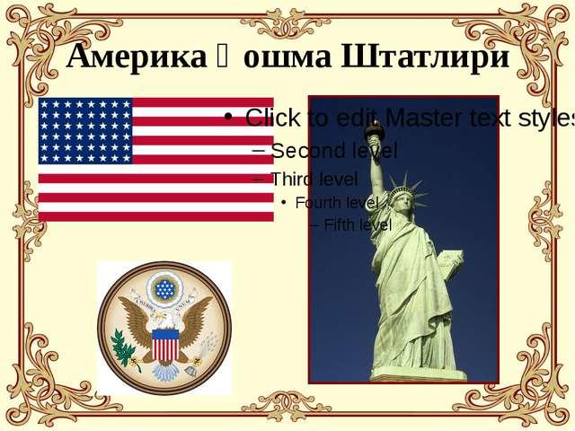 Америка Қошма Штатлири