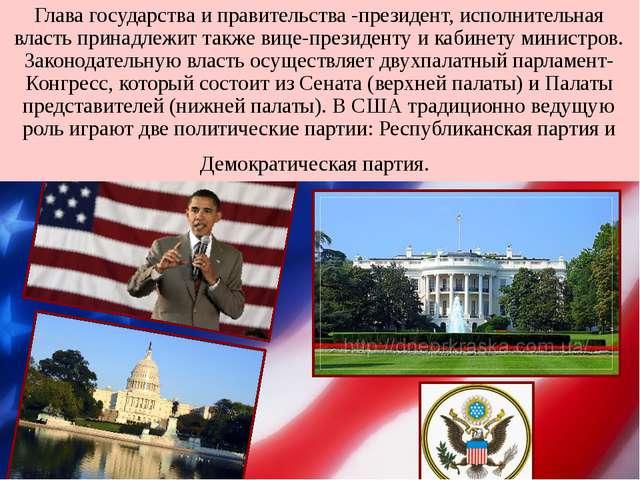 Глава государства и правительства -президент, исполнительная власть принадлеж...