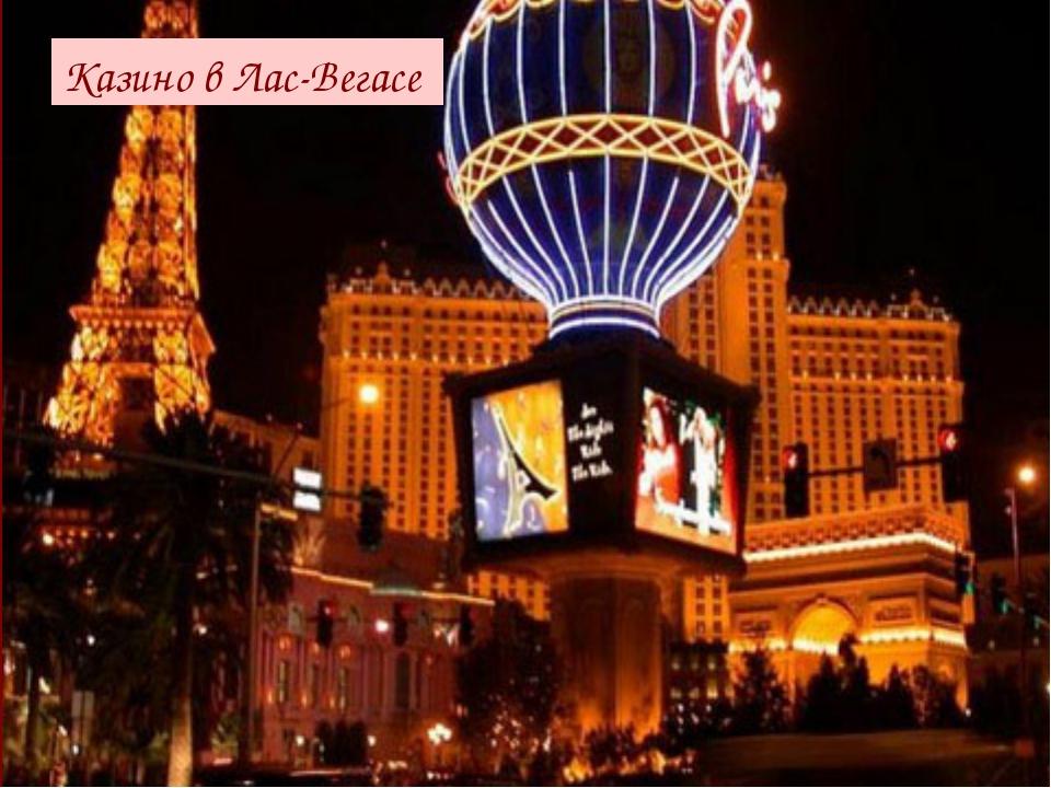 Казино в Лас-Вегасе