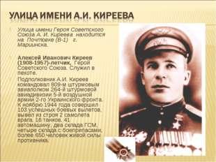 Улица имени Героя Советского Союза А. И. Киреева находится на Почтовке (В-1)
