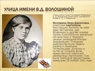 Улица имени Героя Российской Федерации В. Д. Волошиной (1919-1941) находится